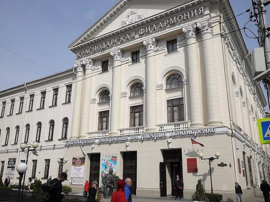 Краснодарской филармонии имени  Пономаренко исполнилось 80 лет
