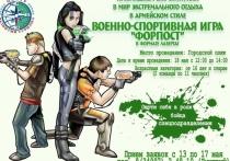 Жители Пуровского района смогут «поиграть в военных»