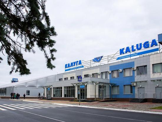 Два рейса из Калуги признаны самыми дешевыми авиамаршрутами России