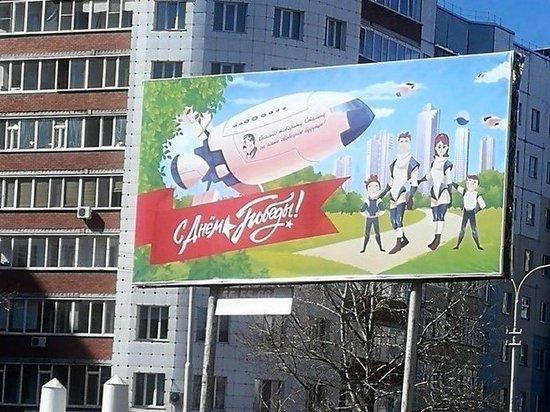 В Сургуте установили баннер с благодарностью Сталину за «свободное будущее»
