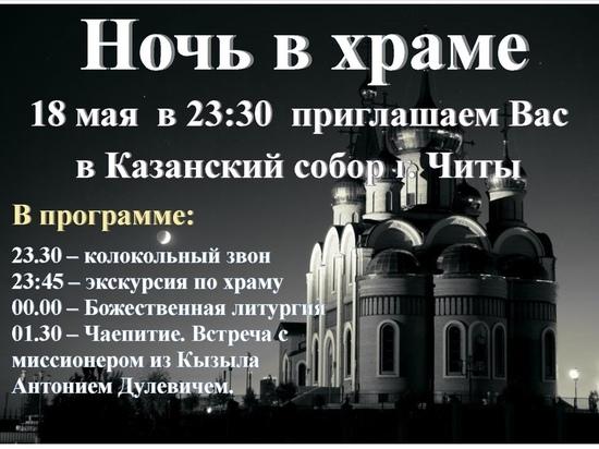 Читинцев позвали на ночную экскурсию в Казанский собор