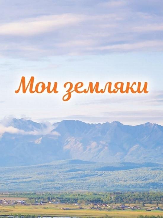 В Бурятии вышла книга о выдающихся людях Бичурского района