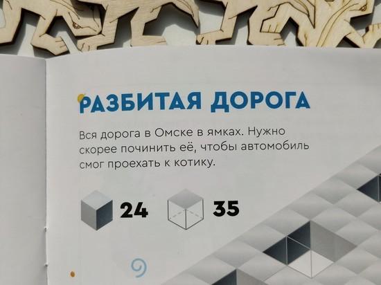 Российским школьникам дали задание починить омские дороги