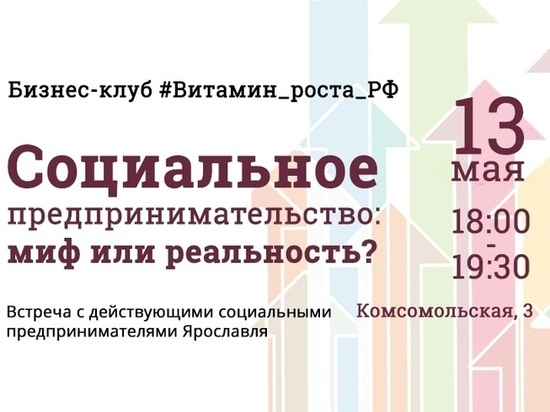Ярославским студентам предлагают заняться бизнесом