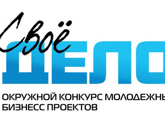Молодые бизнесмены Ямала пройдут обучение в Тюмени
