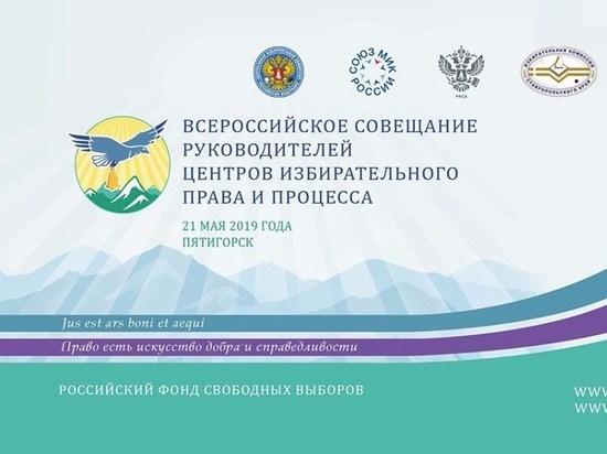 В Пятигорске обсудят избирательную систему