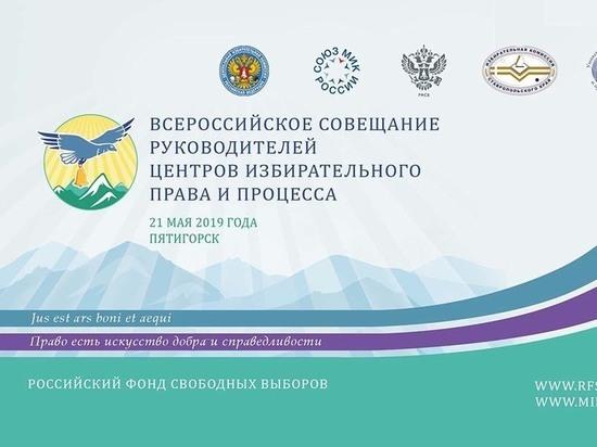 В Пятигорске обсудят совершенствование системы избирательного права