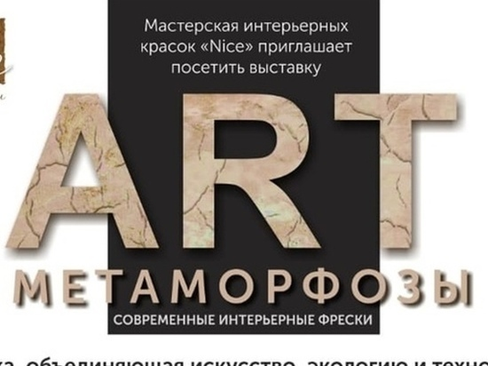 В Калуге состоится открытие выставки