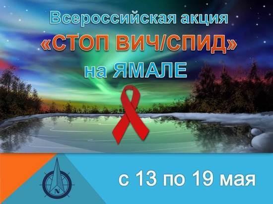 Ямальцам помогут провериться на ВИЧ и узнать о мерах профилактики