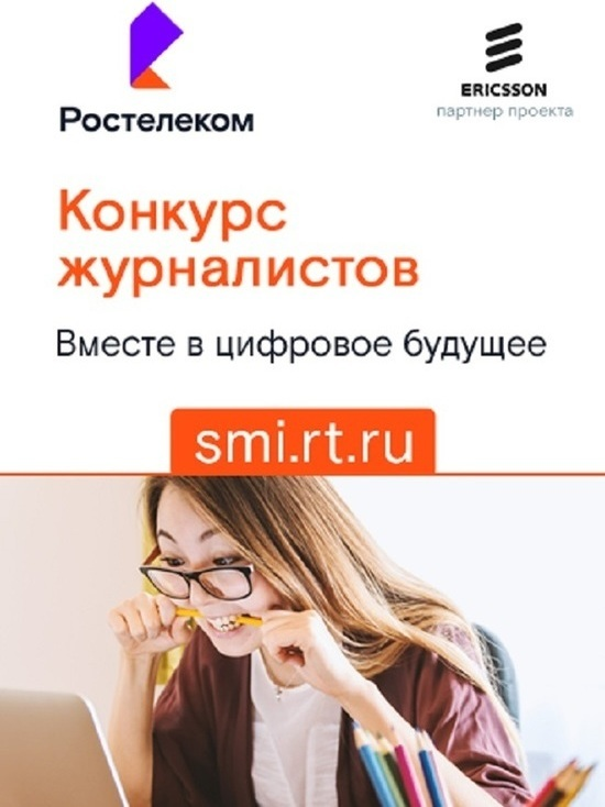 Ивановцы стали лауреатами конкурса «Вместе в цифровое будущее»