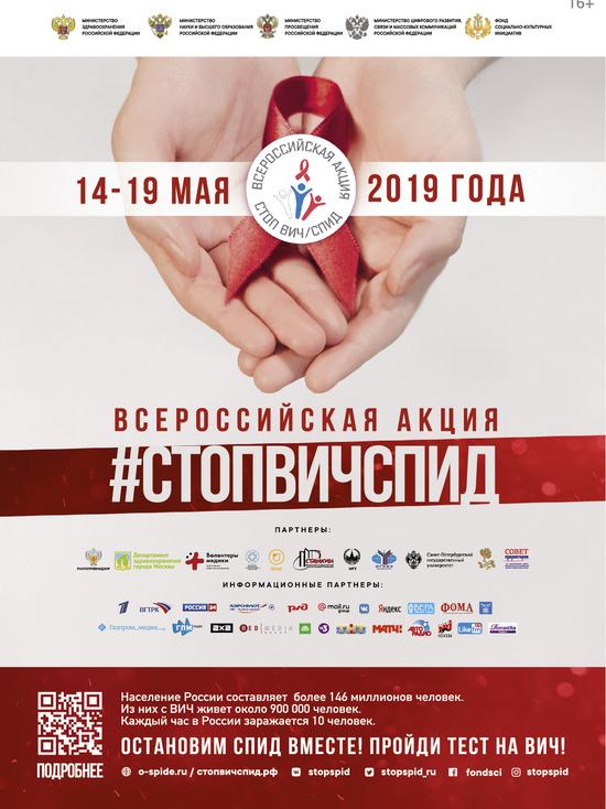 СвЖД присоединяется к участию во Всероссийской акции «Стоп ВИЧ/СПИД»