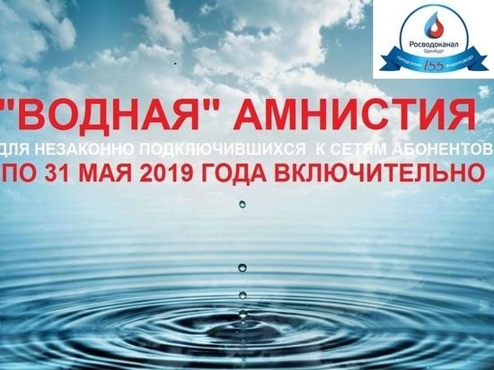 «Росводоканал Оренбург» продолжает «водную амнистию» для самовольщиков