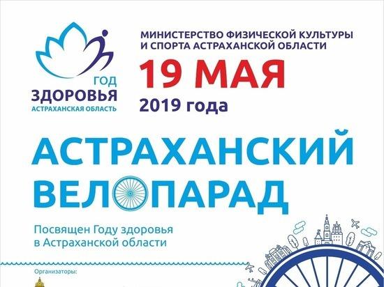 В Астрахани пройдет велопарад