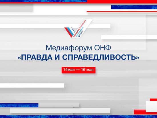 Ставропольские журналисты участвуют в Медиафоруме ОНФ в Сочи