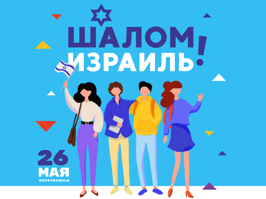 Москва отпразднует День Независимости Израиля на красочном фестивале
