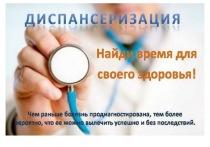 Серпуховичей приглашают бесплатно проверить свое здоровье