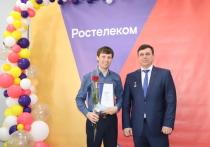 «Ростелеком» вручил корпоративные награды 85 алтайским сотрудникам