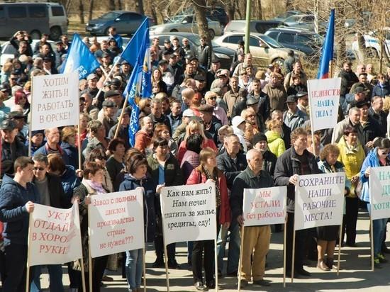 Оренбургская область протестует