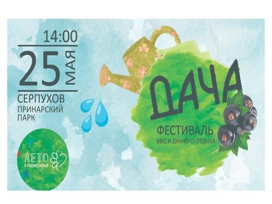 Всех желающих приглашают на дачный фестиваль в Серпухов