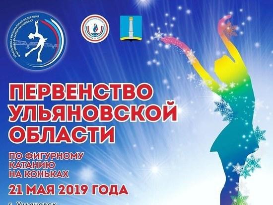 Первенство по фигурному катанию пройдет в Ульяновской области