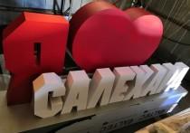 Две инсталляции с гигантскими сердцами появятся в Салехарде