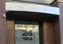 Эксперты предсказали дефолт 46 российским банкам