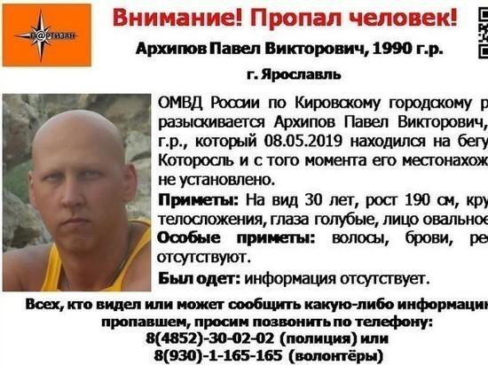 Пропавший в Ярославле мужчина без бровей и ресниц найден мертвым