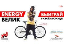 Радио «Energy Челябинск» подарит победителю конкурса велосипед