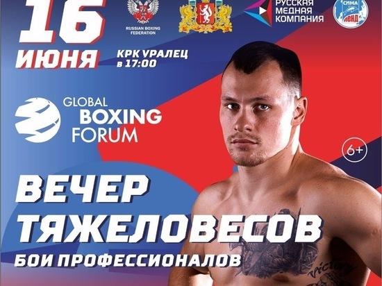 Обнинский боксер выйдет на ринг в Екатеринбурге