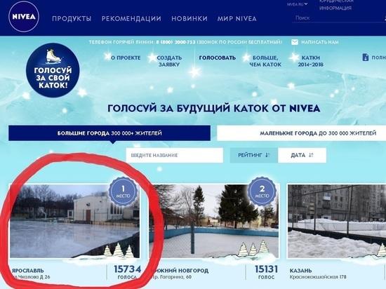 Ярославский каток Ивана Ткаченко лидирует в списке NIVEA  на ремонт