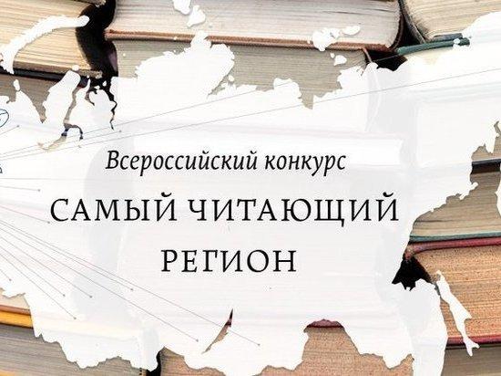Тверская область участвует в конкурсе «Самый читающий регион»