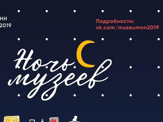 «Ночь музеев 2019» пройдет в Нижегородской области