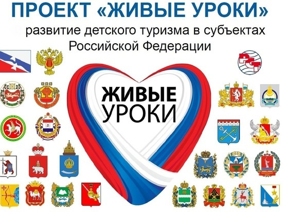 В Ярославской области будут обучать школьников в турпоездках