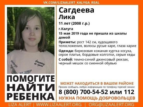 В Калуге пропала 11-летняя девочка
