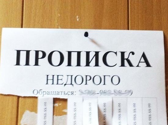 В Калмыкии пятеро узбеков получили фиктивную регистрацию