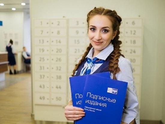 Почта России дает старт декаде скидок на подписку