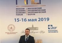 Орловская область поучаствовала в академическом экономическом форуме