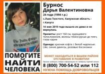 Девушка-инвалид пропала в Калуге
