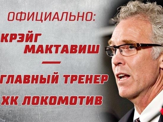 Главным тренером ХК«Локомотив» стал канадец