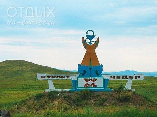 Минздрав Тувы будет возрождать курорт «Чедер» - эксклюзивный комментарий министра