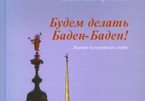 Cвой Баден-Баден.