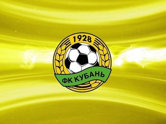 Бывшему финансовому директору ФК «Кубань» вынесли приговор