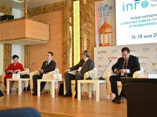 В Пятигорске начал работу Международный форум о власти и обществе