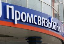 Промсвязьбанк в Челябинске принял участие во Втором Южно-Уральском финансовом форуме