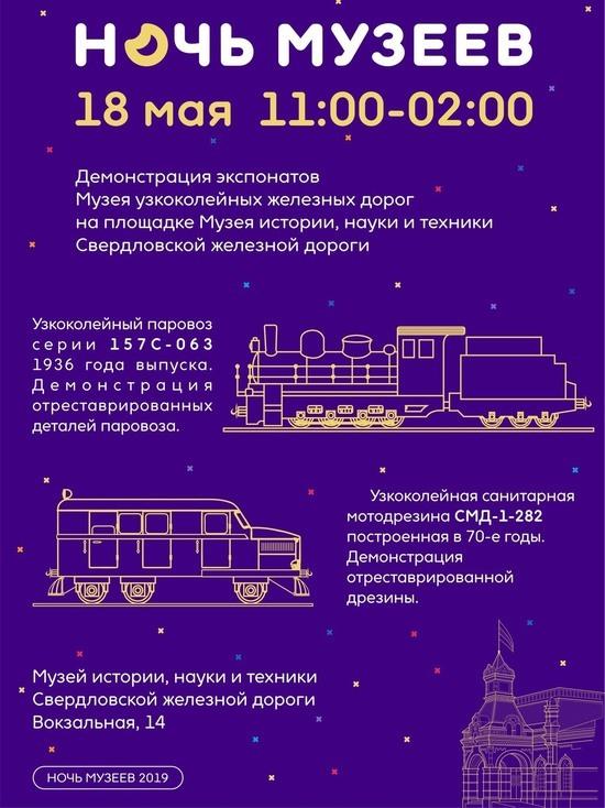 СвЖД в «Ночь музеев» покажет спектакль в историческом интерьере и паровоз из парка им. Энгельса