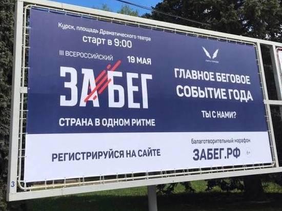 А ты бежишь #заКурск ?