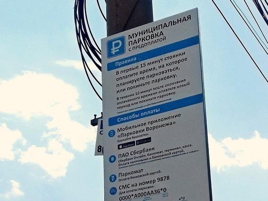 В Воронеже начали работу по переименованию платных парковок