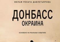 В прокат выходит фильм Рената Давлетьярова «Донбасс. Окраина»