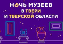 Музеи Твери и Тверской области откроют свои двери ночью