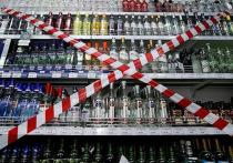 24 мая в Пскове не будут продавать алкоголь
